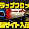 【ライフベイト】ブレードが2つ装着された可愛いルアー「フラップフロッグ」通販サイト入荷!