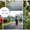 東京23区で最大規模面積の水郷公園、水元公園に行ってきた。