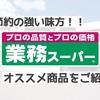 【業務スーパー】節約主婦オススメ商品をご紹介!!