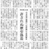 「慰安婦」合意の非公開内容