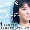 都議選【481日目 2021/7/2 運用実績】1,973,466円 累計スワップ