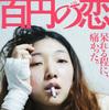 【映画】「百円の恋」(2014年)観ました。(オススメ度★★★★☆)