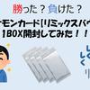 【リミックスバウト】ポケモンカードが流行っているらしいので1BOX開封