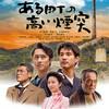 03月17日、伊嵜充則(2020)