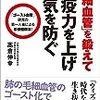 ゴースト血管究の第一人者・髙倉伸幸の最強健康法本