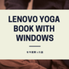 Lenovo Yoga Book with windows を今更買った話