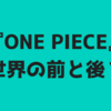 【ONE PIECE】新世界に入る前と入った後の意識変化は注目すべき