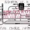 居酒屋「バロン」で「肉そば(小)」+ライス 350円(クーポン)+100円