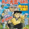 ゴルフコミック 超難敵!「世界の青木」編