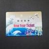 初詣は八坂神社と平安神宮に行ったよ!電車で行くなら祈念品も貰える阪急阪神ニューイヤーチケットがオススメ!