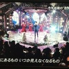【いまさらレポ】初の歌番組観覧は・・・おげんさん♡♡