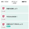 NTTドコモのdヘルスケア(無料版)がけっこうポイント貯まりやすくてよいという話。