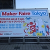 Maker Faire Tokyo 2016 を見てきました