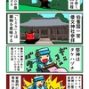 伯耆国一宮・倭文神社を参拝するカニ