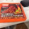 豊田駅から旅を続けようとしたけどできなくなったので代わりに激辛ペヤング食べた(やけくそ)。