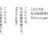 Win2DでUWPアプリに日本語縦書き