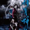 IKKAN&ひなた日姫『群青の神々』