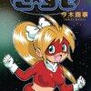 「こ☆すも」ついに発売開始!宇宙相撲に挑む女の子のストーリー!