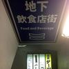 【今週のラーメン1587】 中華そば みたか (東京・三鷹) 油そば