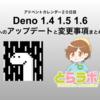 Deno 1.4 1.5 1.6 へのアップデートと変更事項まとめ
