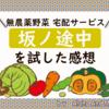 【坂ノ途中のクチコミ】宅配野菜のお試しセット980円(送料込)は実際どうだった?