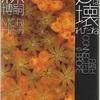【読書】森博嗣氏のGシリーズを読んでの感想