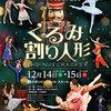 ☆ 今週末は牧阿佐美バレヱ団12月公演「くるみ割り人形」です♪/年末年始のスケジュール速報☆