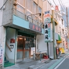 反町駅【夜ご飯・焼肉】朝鮮料理屋 東海苑 (トウカイエン)に焼肉を食べに行って来た!