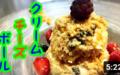 ■クリームチーズボール:簡単レアチーズケーキ風レシピ