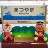 愛媛のお土産に絶対おすすめのじゃこ天はJR松山駅で買える!食べられる!!