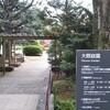 大隈庭園の紅葉と早稲田大学