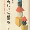 宮崎興二のかたちに関する本二冊