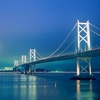 空から日本を見てみよう ― 坂出~丸亀~金刀比羅宮 ―