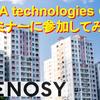 【不動産投資会社の口コミ・評判】GA technologies(RENOSY)のセミナーに参加してみた!