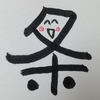今日の漢字508は「条」。男おひとりさまの10ヶ条を考える