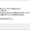 Windows10がNASに繋がらなくなった【解決】