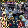 ゲームサイド ゲーム雑誌 プレミアランキング30