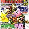 ニンドリ8月号 Wii最新映像DVD付き