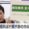 新型コロナ重症者数、10都府県で国と違い。