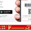 楽天ペイが5%還元祭り第1弾を開催!!楽天カードで最大5000円相当を還元出来る!更に1000ポイント追加も!?