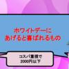 【コスパ重視】ホワイトデーにあげると喜ばれるもの【2,000円以下】