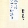 「忘れてはイケナイ物語り」野坂昭如 編