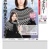 スマホから始まるミステリー 北川景子さんが表紙! 読売ファミリー10月10日号のご紹介