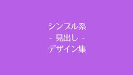 【CSSコピペ】シンプル系でおしゃれな見出しデザインを26連発!