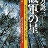 【読書感想・レビュー】破軍の星 著者、北方謙三