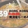 俺流塩らーめんin香港で辛味噌ラーメンを食べてきた話。