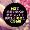 ニュージーランドで初めて食べためずらしくて美味しい野菜とくだもの