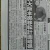 「ガンバ移転白紙の可能性も」なんて記事が今頃・・・