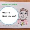 【BBAの使えるドラマ英語】Need you ask?~ 聞くまでもないさ
