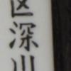【江東区】深川海辺町